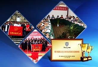 成功签约安徽省振远保安服务集团有限公司网站优化项目