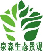 """成功签约""""阜阳泉森生态景观工程有限公司""""手机+电脑版网站建设"""