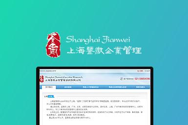 上海鉴微企业管理咨询有限公司