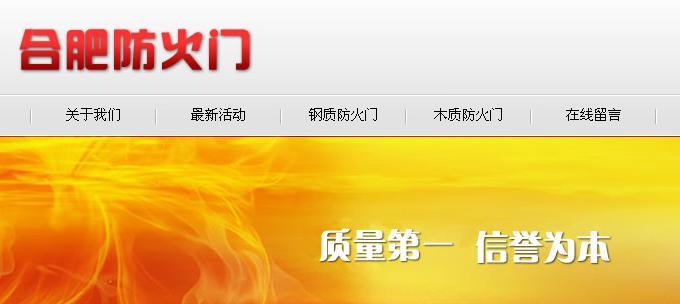 签约 陈老板的防火门网站建设和网站推广项目。陈老板自2010年与司瓦图网络合作以来,陆陆续续合作多年。感谢一路支持。
