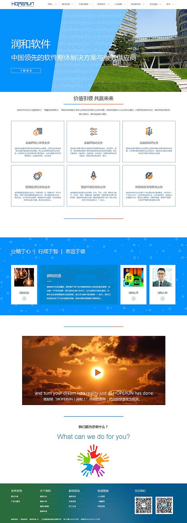 江苏润和软件股份有限公司5.jpg