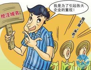 【友情提醒】警惕以购买网站域名为由实施的网络诈骗