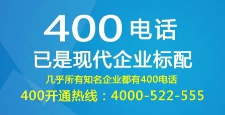 400电话办理对企业有哪些辅助作用?