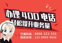 400电话是企业发展必备