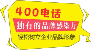 400电话申请条件资费标准及最新号码推荐