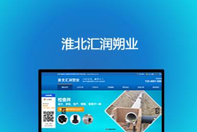 淮北汇润朔业科技有限公司
