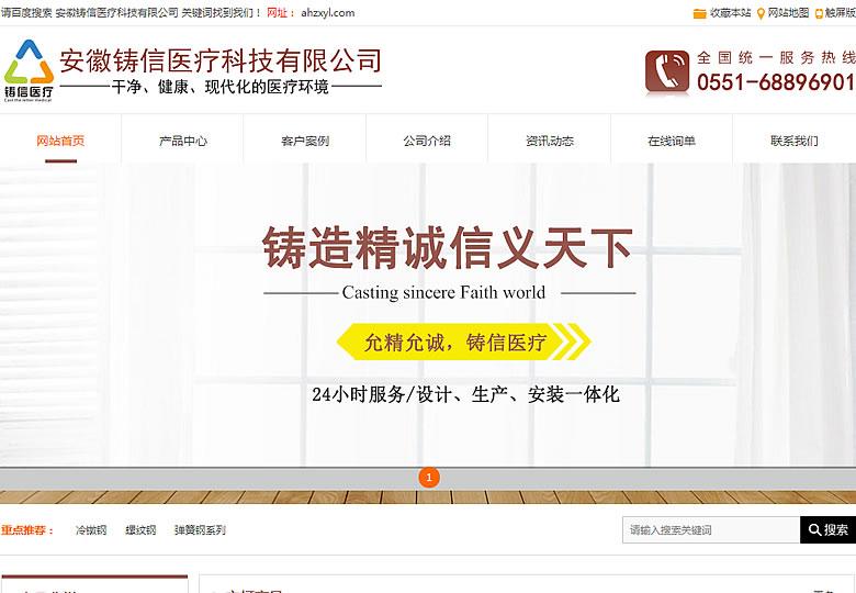 安徽铸信医疗科技有限公司.jpg
