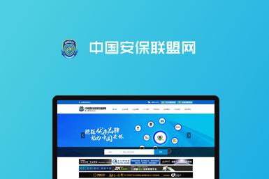 中国安保联盟安保行业门户