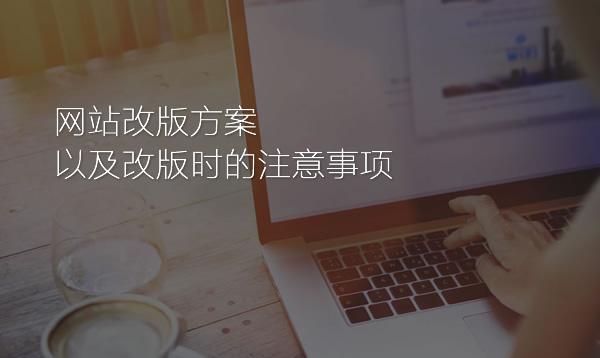 网站改版方案以及改版时的注意事项