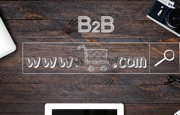 什么是B2B?老张分享B2B电子商务解决方案