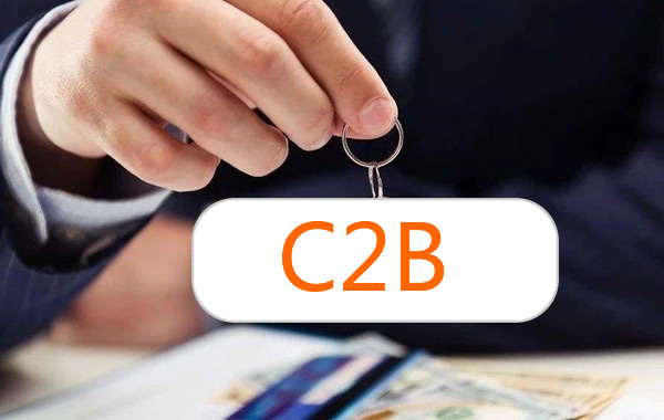 什么是C2B?为什么马云说C2B是未来趋势?