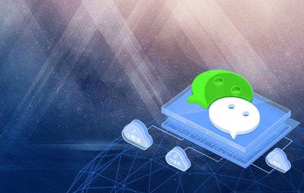 微信小程序申请开发流程及注意事项