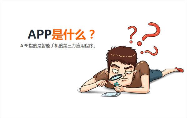 是先做网站还是先做APP开发?
