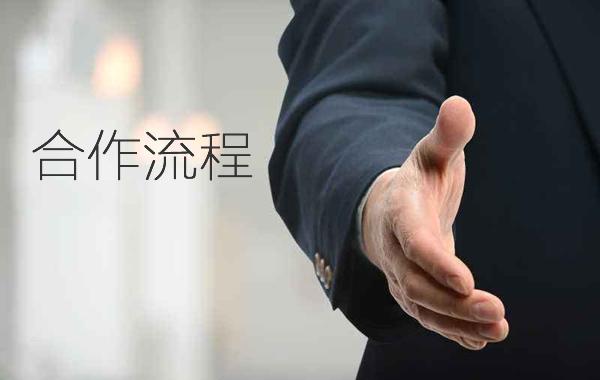 【平台开发第4步】:怎么与司瓦图建立合作?