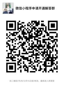 微信小程序申请开通解答2018-12-8.jpg