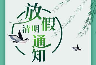 2019年清明节放假通知
