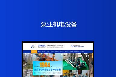 泵业机电设备