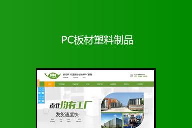 PC板材塑料制品
