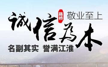 安徽省路桥工程集团再次携手司瓦图网络,路桥试验检测子公司官网改版项目