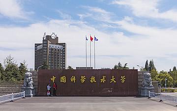 成功签约中国科学技术大学国际学院网站建设项目