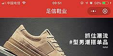 服装鞋帽电商小程序