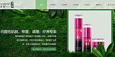 品牌化妆品官网