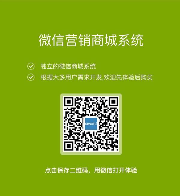 微信营销二维码.jpg
