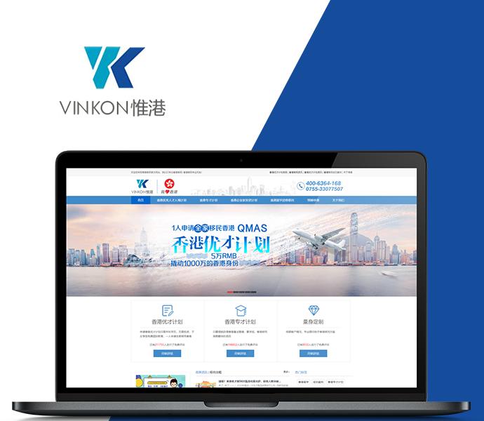 香港移民品牌官网