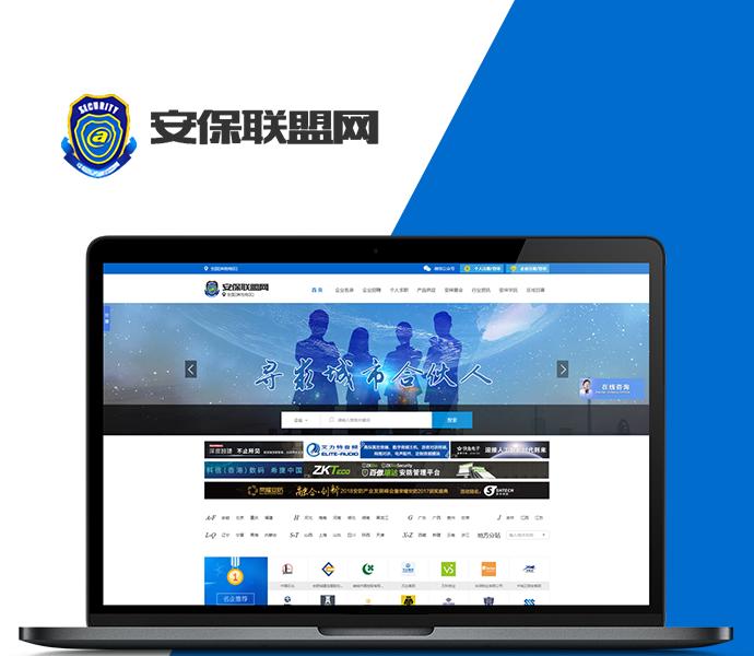 垂直门户网站平台