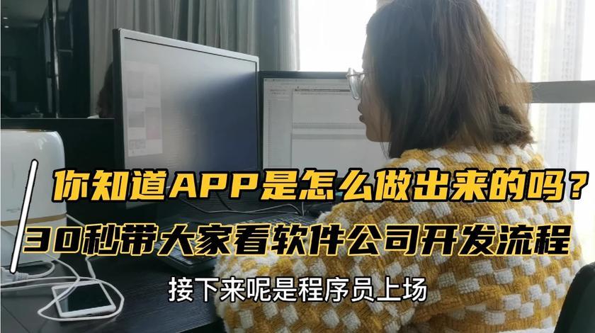 你知道APP是怎么开发出来的吗?30秒带大家看软件公司的开发流程